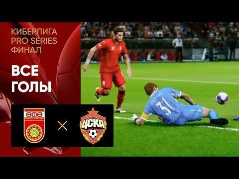 Киберлига Pro Series. Финал. Уфа - ЦСКА. 1-й матч. Все голы