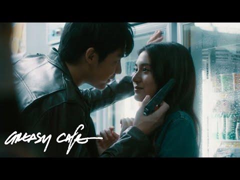 ระเบิดเวลา - Greasy Cafe [Official MV]