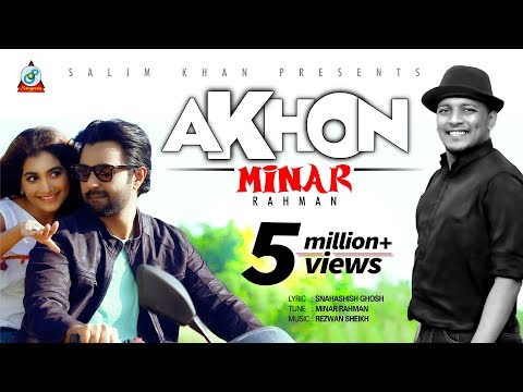 Minar Rahman  Akhon  এখন  Apurba  Samia Othoi  Valentine Day 2018  New Music