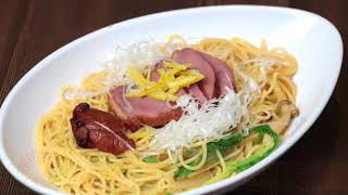 ベビフェチャンネル34 薫り鴨と黄柚子の甘辛醤油パスタ