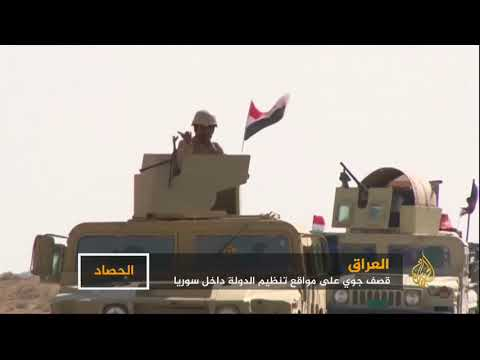 طائرات عراقية تشن غارات على مواقع لتنظيم الدولة بسوريا  - نشر قبل 12 ساعة