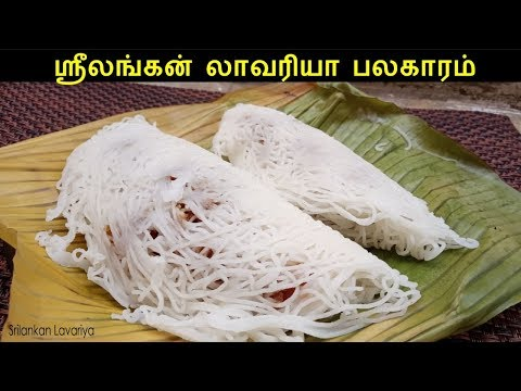 ஸ்ரீலங்கன் லாவரியா | Srilankan Lavariya Recipe | Sweet String Hoppers In Tamil