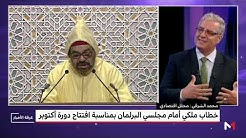 محمد الشرقي يحلل الخلاصات الأولى للخطاب الملكي