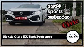 Honda Civic EX Tech Pack 2018 Review (Sinhala)