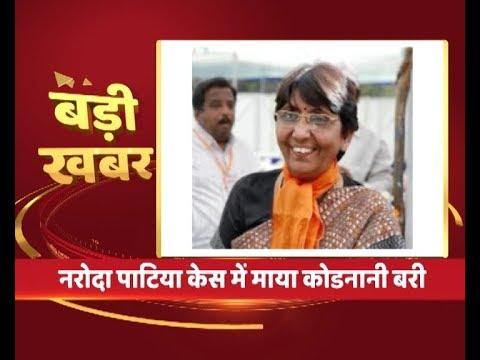 Naroda Patiya massacre: Former BJP minister Maya Kodnani acquitted by Gujarat HC