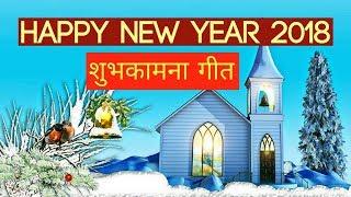 New year 2020 song in hindi नव वर्ष शुभकामना गीत नए साल की शायरी Geetkar Jay