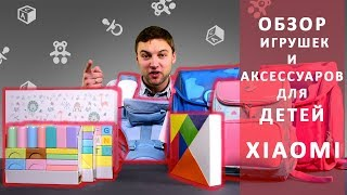 ТОП-6 детских товаров от Xiaomi, о которых Вы не знали. Обзор от Wellfix.