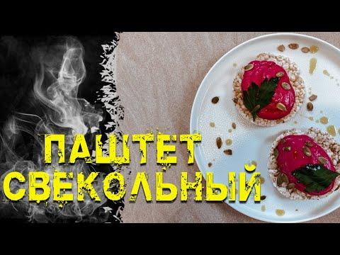 ПП Свекольный паштет / Супер быстрый рецепт
