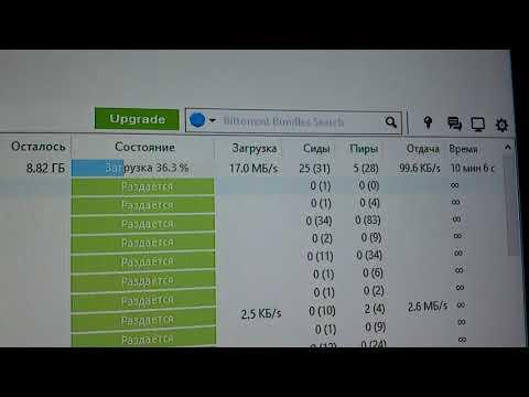Ростелеком. Скорость скачивания файла в UTorrent