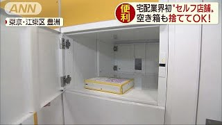 宅配業界初のセルフ店舗 いつでも荷物受け取り可能(19/05/29)