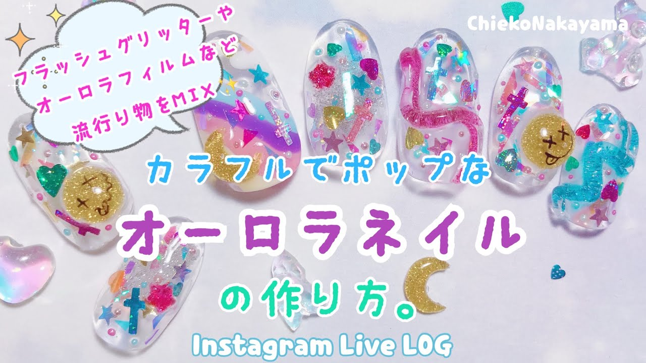 【Instagram Live LOG】カラフルでポップなオーロラネイル✨の作り方。