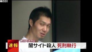 闇サイト殺人事件 神田司 死刑執行