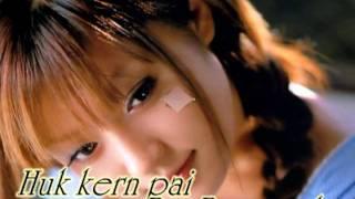 Lao Song: ຮັກເກີນໄປ