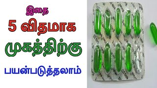 5 Ways To Use Vitamin E Capsule On Face in Tamil / How To Use Vitamin E Capsule On Face in Tamil