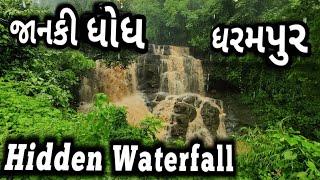 Dharampur Hidden Waterfall    ધરમપુર    ધરમપુર જાનકી ધોધ    આવો ધોધ અને નજારો જોયો ન હશે    Part 3