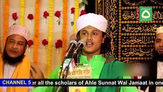 হযরত খাদিজাতুল কোবরা (রা:)  | ক্বারী মুহাম্মদ শামীম রেজা ক্বাদেরী  # 01866-081714 | Channel 5