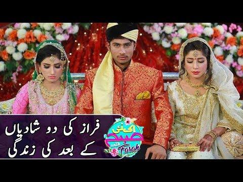 Faraz Dual Marriage   Ek Nayee Subah With Farah   15 January 2018   Aplus