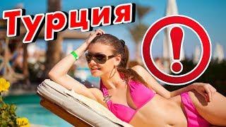 ДЕВУШКИ, не ОТДЫХАЙТЕ в Турции в Кемере! Правдивый ОТЗЫВ из Аланьи. Как турки относятся к русским?