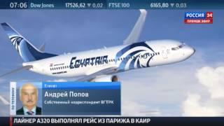 А320 компании Egypt Air пропал с радаров над Средиземным морем