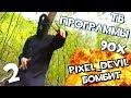 ТВ программы об играх из 90х (ч.2) - Pixel_Devil Бомбит