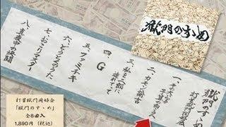 打首獄門同好会「獄門のすゝめ」 2012年10月16日リリース 1890円(税込...