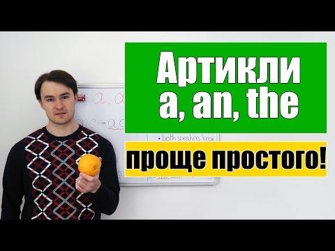 Артикли в английском языке - A, An, The