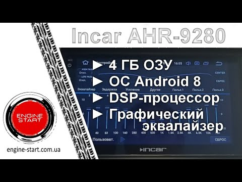 Обзор 2din Incar AHR-9280: Android 8, 8-ядерная, DSP-процессор, 4 Гб, GPS, USB, AUx, WiFi, Bluetooth