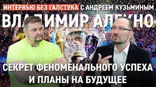 Тренер, который изменил всё / Владимир Алекно - Интервью без галстука