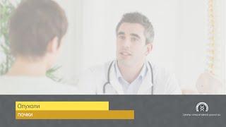 видео Аденома правого и левого надпочечника: симптомы, причины и лечение