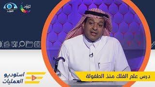 خالد الزعاق: نشأت في حي بلا كهرباء.. وبدأت الاهتمام بعلوم الفلك منذ الابتدائية (فيديو)