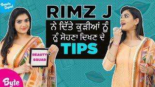 RIMZ J | ਨੇ ਦਿੱਤੇ ਕੁੜੀਆਂ ਨੂੰ ਸੋਹਣਾ ਦਿਖਣ ਦੇ  Tips | Beauty Squad | Latest Beauty Videos 2018