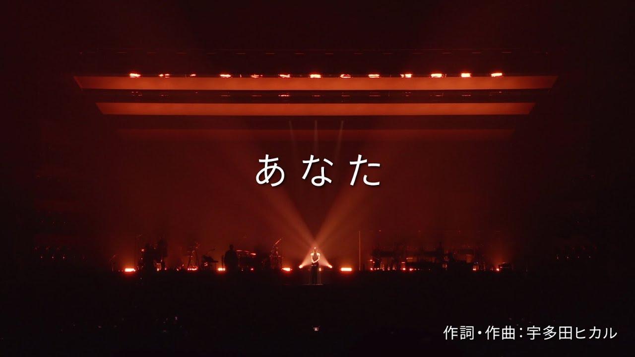 宇多田ヒカル『あなた』おうちカラオケ
