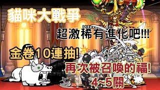 [Wahaha] 貓咪大戰爭 再次被召喚的福4~5關!!!進化超激!!!10連抽!!!