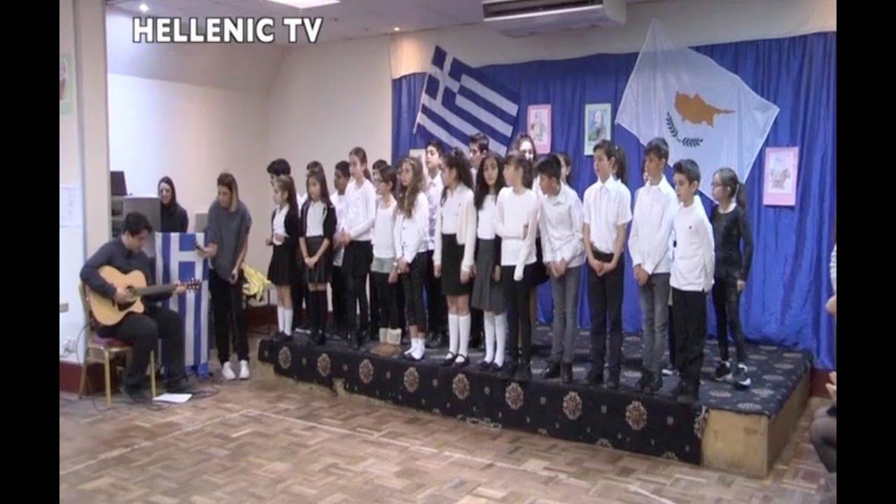 Image result for Ελληνικό Γυμνάσιο Λύκειο Λονδίνου