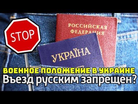 ВОЕННОЕ ПОЛОЖЕНИЕ В УКРАИНЕ / Въезд русским запрещен?