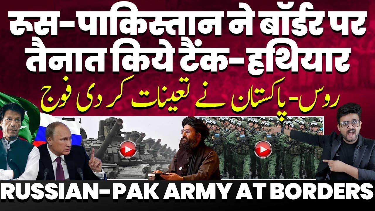 तालिबान का खौफ-रूस ने तजाकिस्तान बॉर्डर पर भेजे टैंक-हथियार, पाकिस्तान ने भी बॉर्डर पर तैनात करी फौज