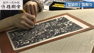 越中八尾和紙「型染め」1.型彫り