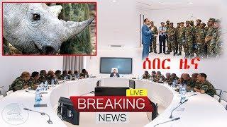 Ethiopia: ETV Breaking News  today 12, January 2019
