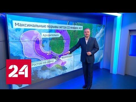 'Погода 24': когда