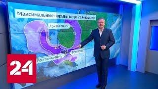 """""""Погода 24"""": когда похолодание придет на смену оттепелям - Россия 24"""