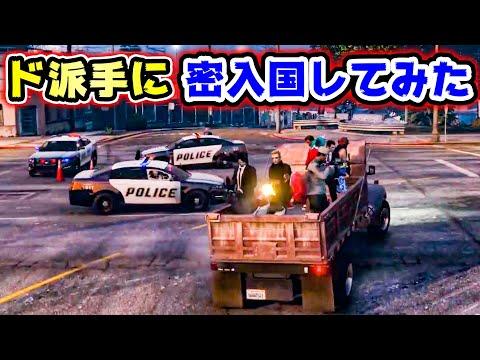 【実験】ゲームの世界なら犯罪都市に侵入してもなんとか生き残れる説【GTA,30人企画】
