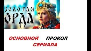 """Основной прокол сериала """"ЗОЛОТАЯ ОРДА"""""""