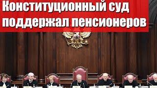 Конституционный суд принял сторону пенсионеров при назначении доплат