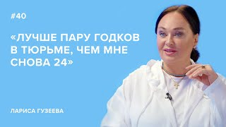 Лариса Гузеева: «Лучше пару годков в тюрьме, чем мне снова 24»//«Скажи Гордеевой»