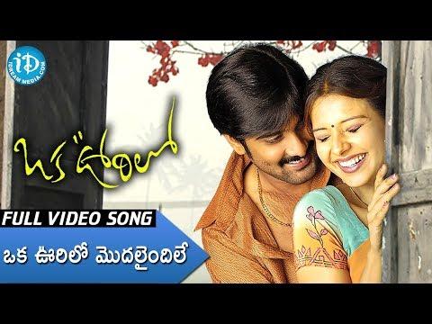 Oka Oorilo Movie - Title Song || Tarun || Saloni || Raja || Ramesh Varma || DSP