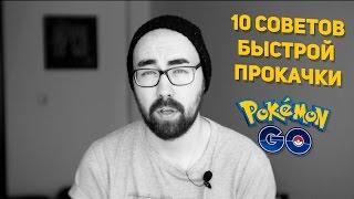 10 советов быстрой прокачки в Pokemon GO