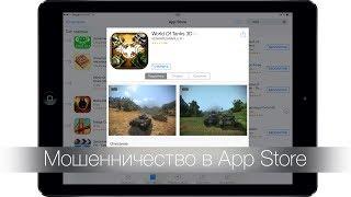 Мошенничество в Apple App Store. World of Tanks надо?