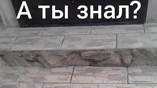 Как положить керамогранит. Плиточный клей. Ремонт фундамента. #ремонт #стройка #клей #