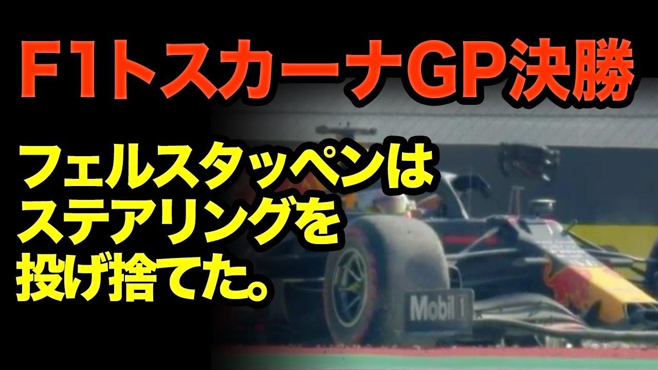 F1トスカーナGP決勝の結果、フェルスタッペンはステアリングを投げ捨てた…ホンダは信用を取り戻せるか