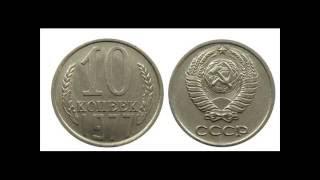 СКОЛЬКО СТОЯТ МОНЕТЫ СССР 10 копеек